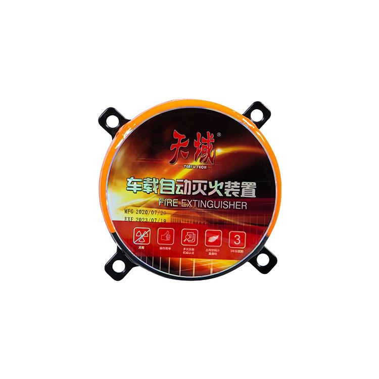 广州汽车灭火器自动灭火装置4